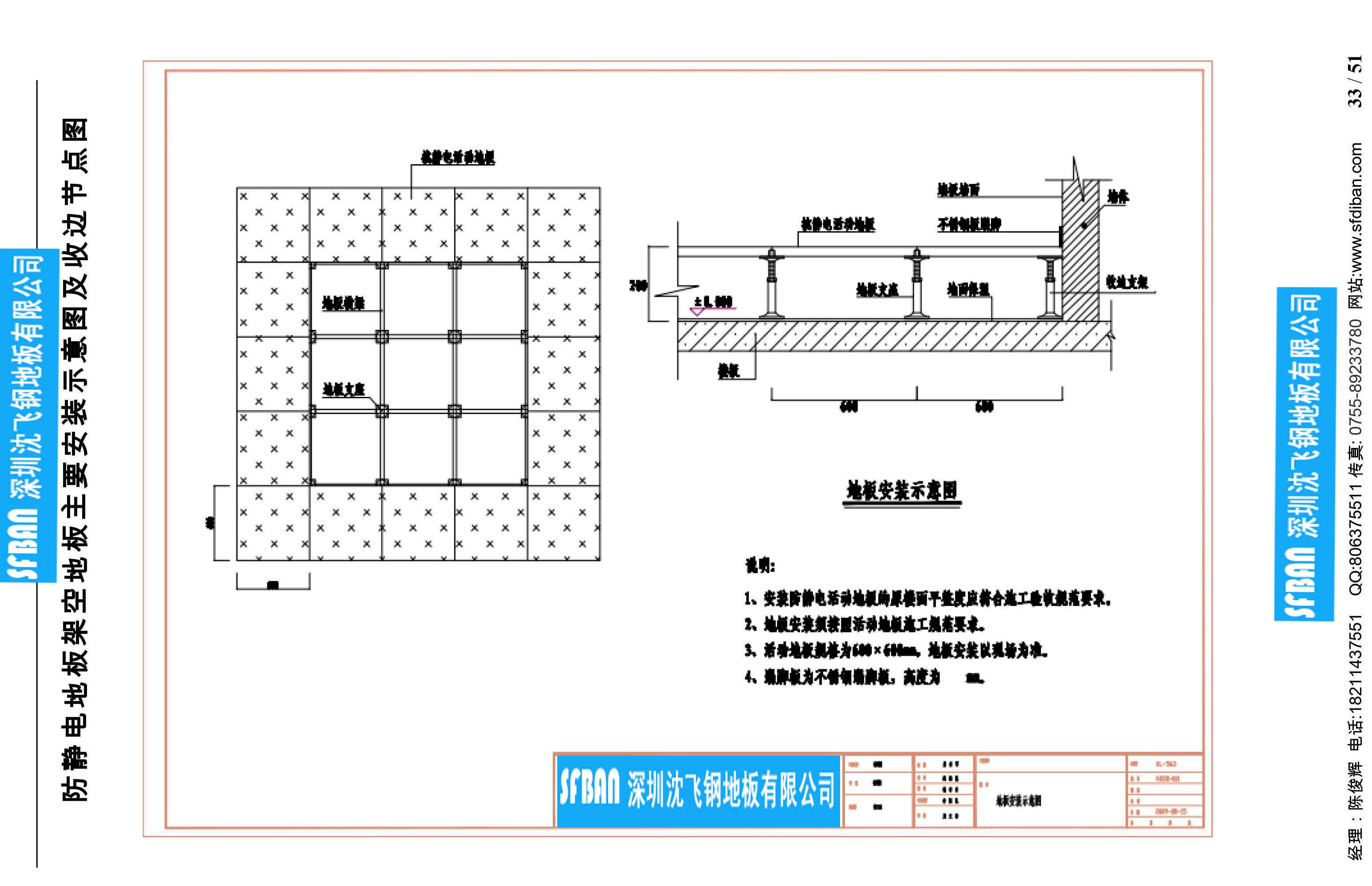 防静电地板安装流程,安装示意图